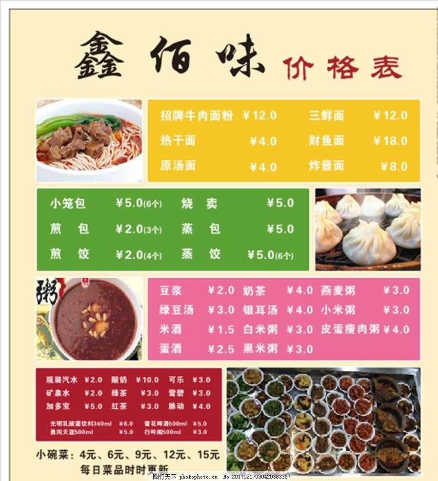 餐品价格表 美食 餐饮 早餐 小碗菜图片