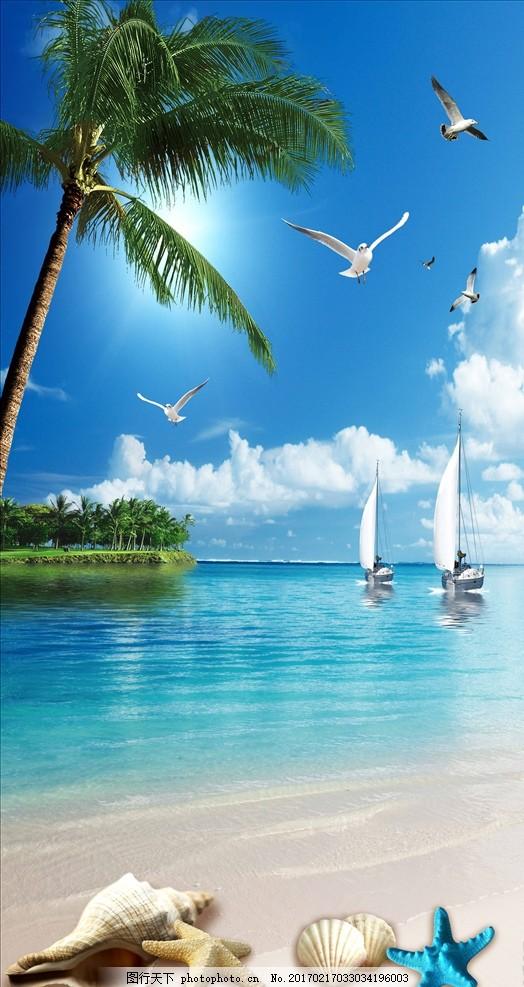 蓝天沙滩 椰树 贝壳 海星 海鸥 帆船 蓝天白云 海滩 海岛 玄关 背景墙