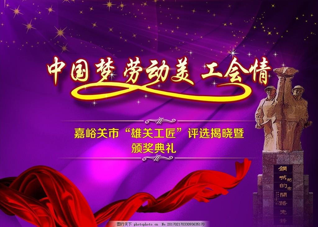 中国梦 开路先锋 劳动美 工会情 飘带 紫色背景 艺术字 星星