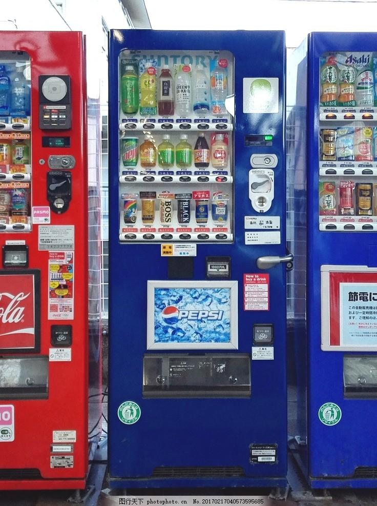 自动售货机 自动贩卖机 蓝色 机器 自动 饮料 自动售货机 摄影 餐饮