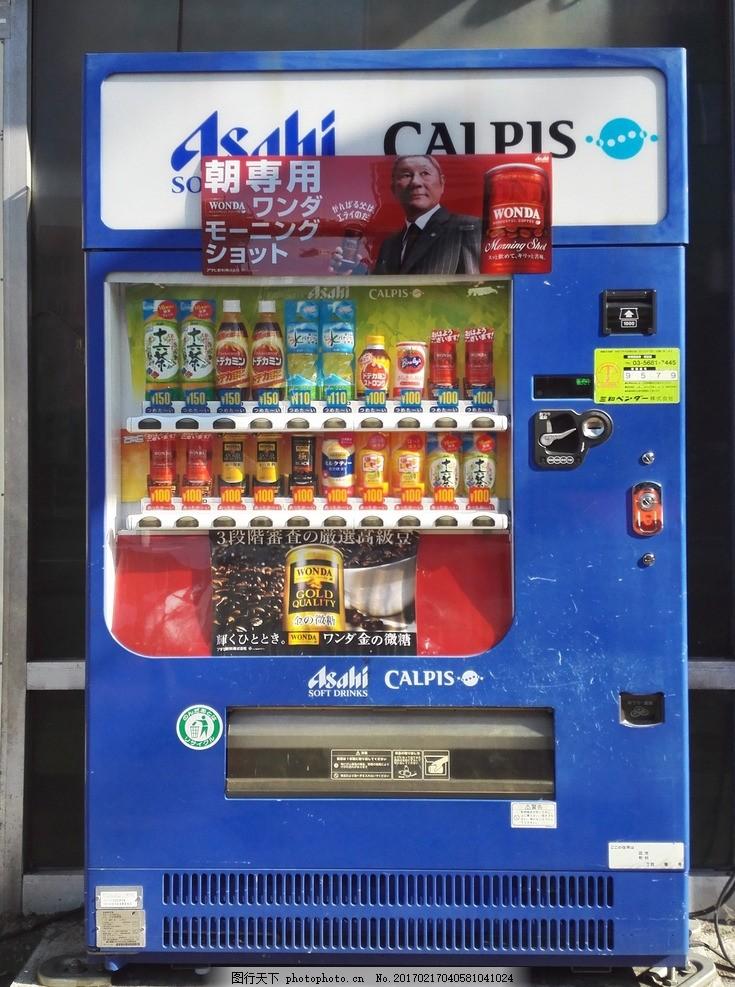 自动售货机 自动贩卖机 蓝色 机器 自动 饮料 自动售货机 摄影 餐饮美
