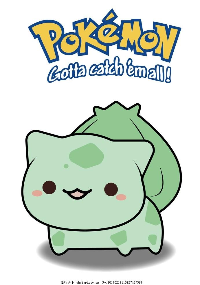 奇异种子q 扑街忙 宠物小精灵 神奇宝贝 口袋妖怪 设计 动漫动画 动漫