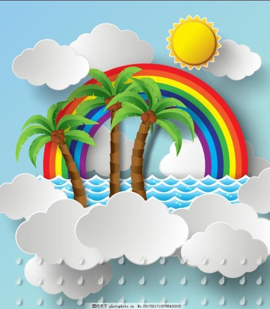 3d失量彩虹 3d 椰树 彩虹 大海 乌云 太阳 剪纸 剪纸设计 底纹 背景