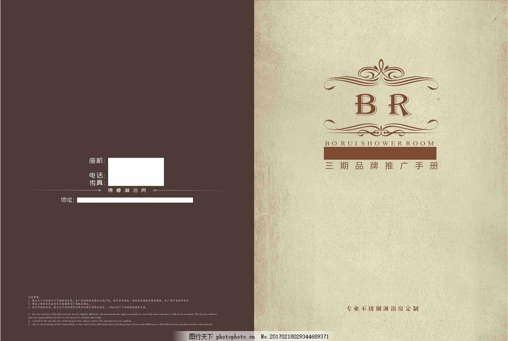 淋浴房封面 欧式封面 花纹 复古 古典 欧式花纹 其他设计 画册
