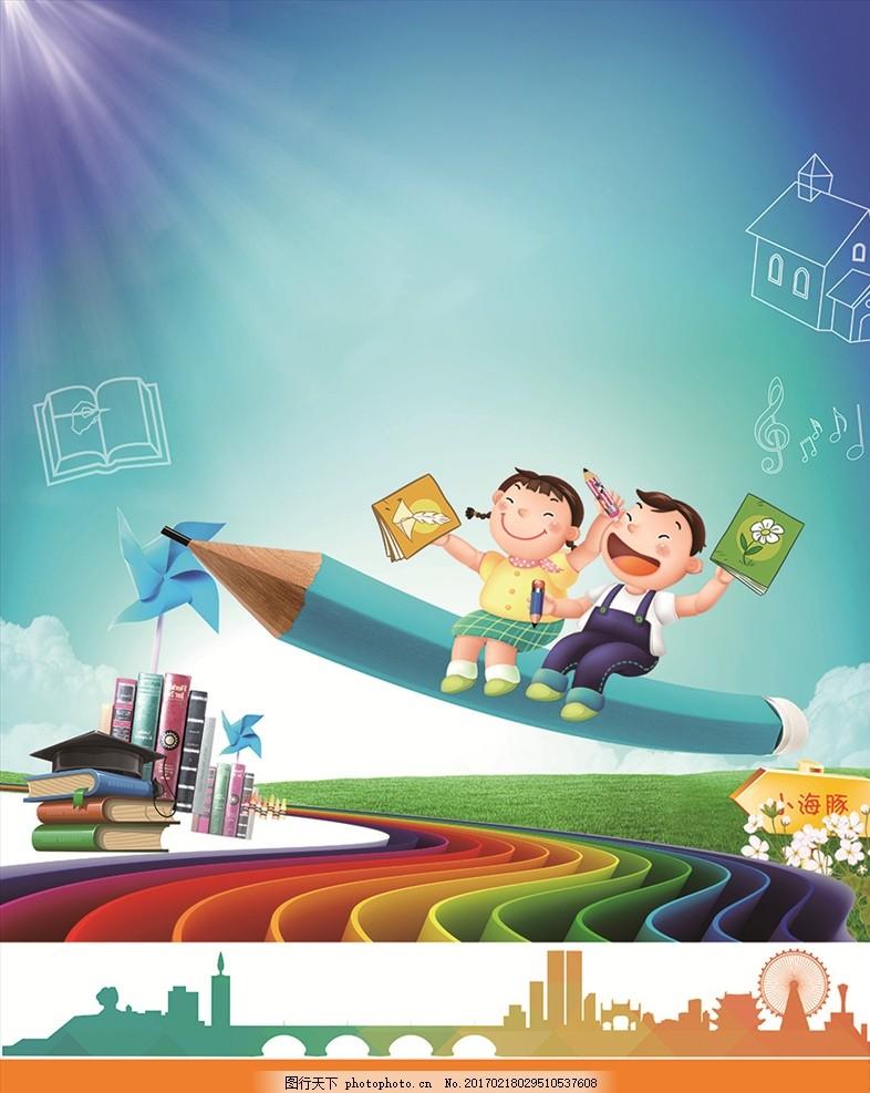 幼儿园海报背景 幼儿园 海报背景 卡通 可爱 海报 -10 设计 广告设计