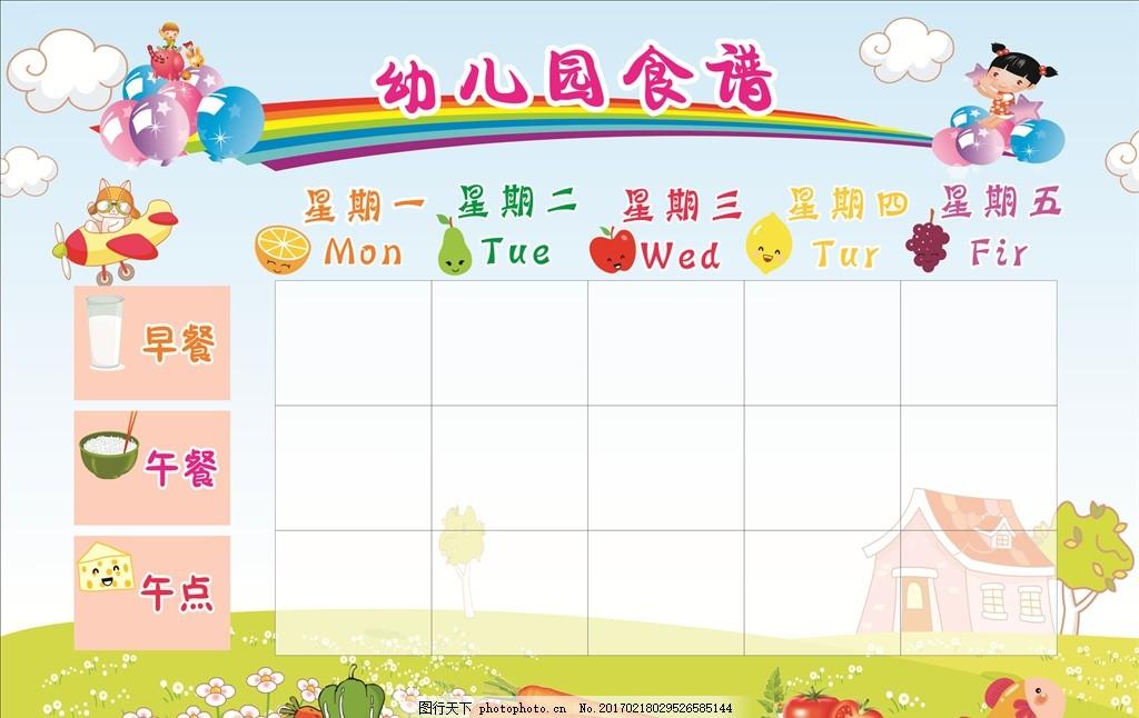 幼儿园食谱 幼儿园 食谱 制度牌 食堂 菜谱 设计 广告设计 广告设计