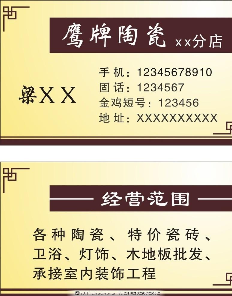 浅黄名片 花边名片 陶瓷名片 棕色名片 经典名片 cdr 广告设计 名片