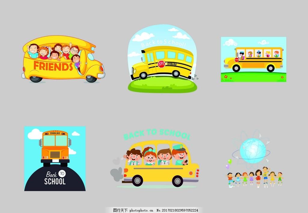 卡通校车 卡通 校车 儿童 矢量 幼儿园 孩子们 设计 广告设计 广告
