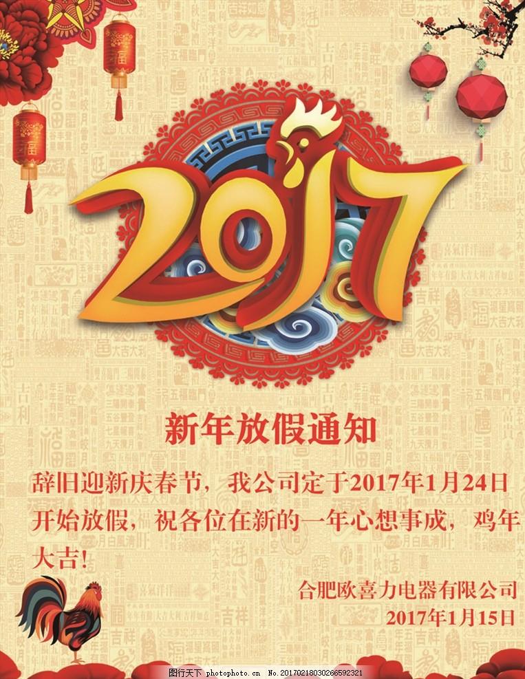 春节放假通知 2017 鸡年 春节 放假 通知 放假通知 海报 展板 素材