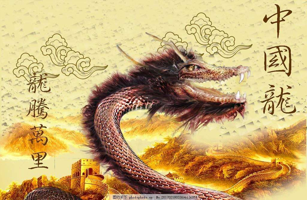 中国龙 龙素材 长城 复古风 龙抠图 龙源文件 壁纸 屏保 中国风 祥云