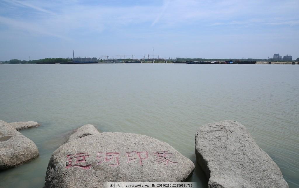 泗阳京杭大运河 运河印象 石头 摄影 风景 城市摄影 自然景观