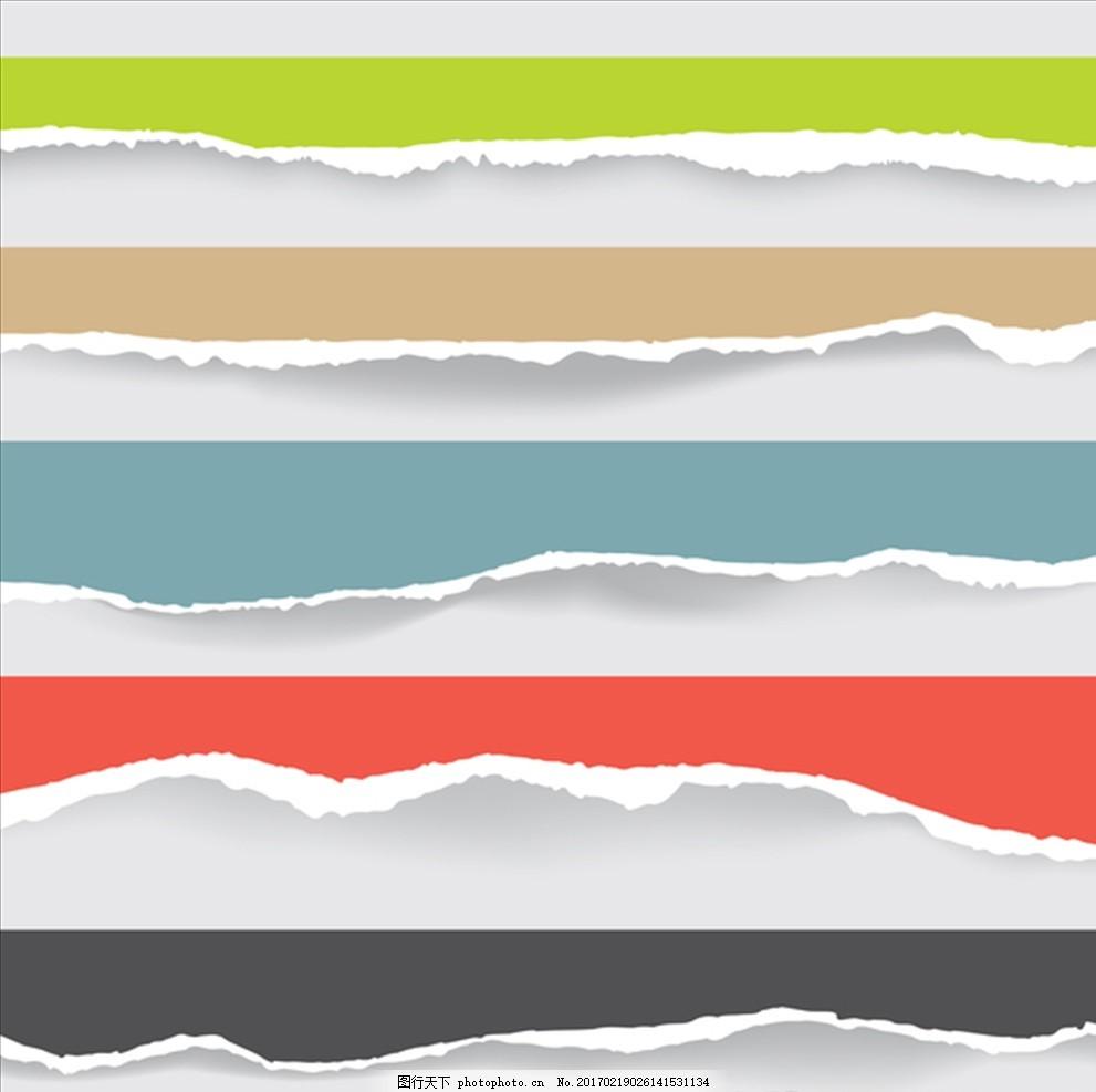 纸张撕纸 纸张 彩色 撕纸 手撕 纸张设计 纹理 设计 生活百科 办公
