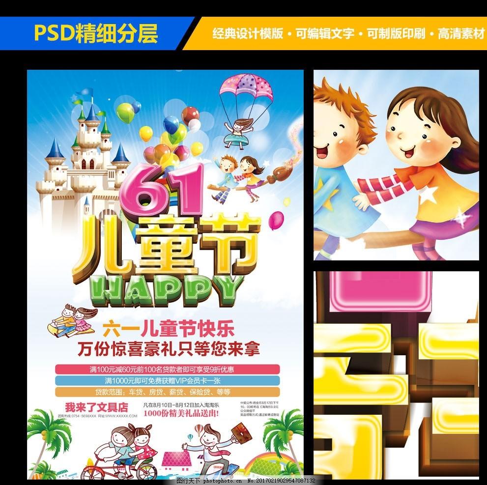 儿童节促销pop海报设计 儿童特价 儿童节快乐 惊喜豪礼 儿童节海报