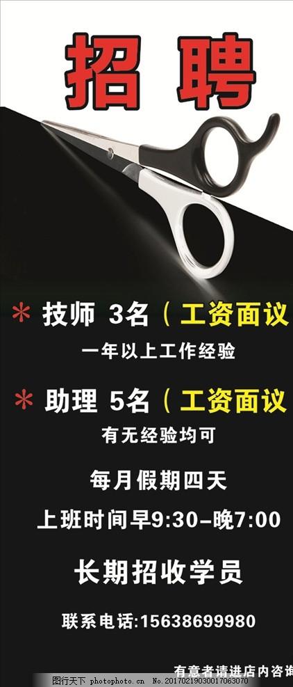 2017年理发店活动海报