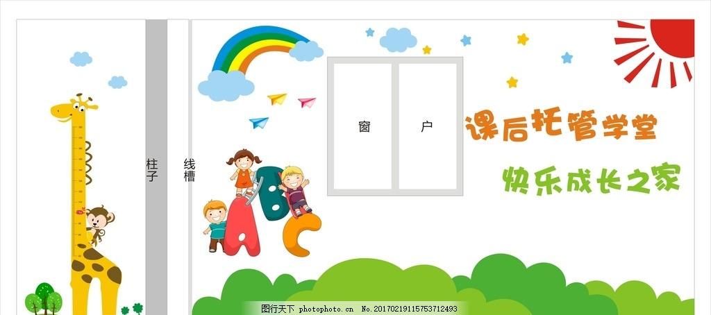 培训班 辅导学校 学校 教室 教室卡通 卡通人物 矢量幼儿园 教室墙绘