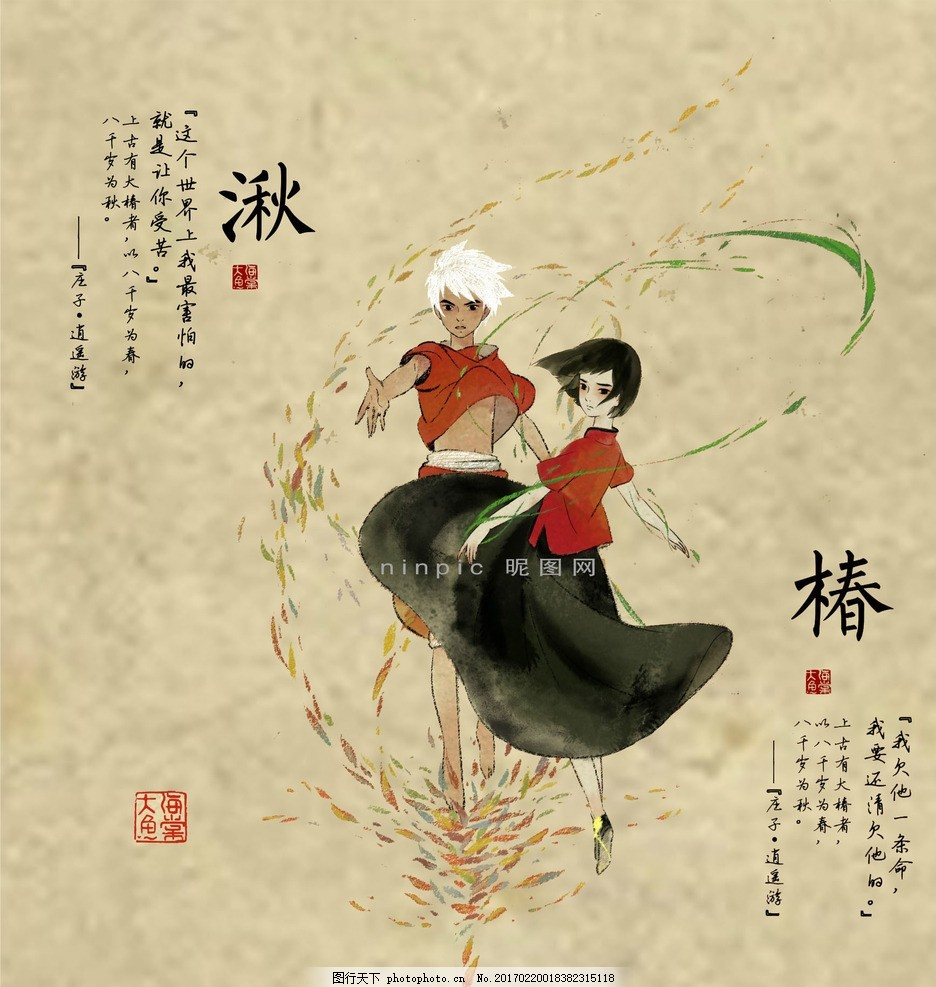 大鱼海棠 椿湫 动漫动画