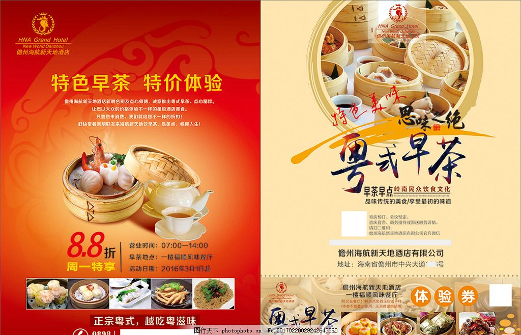 早茶 宣传单 早茶宣传单 酒店 宾馆 中餐厅 餐馆 餐饮 外卖菜单 海报