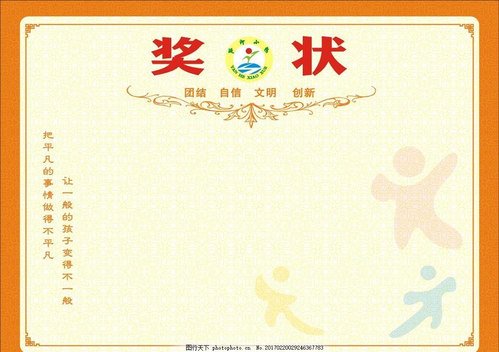 幼儿园 奖状 小学奖状 学校奖状 获奖证书 获奖 表彰 幼儿园奖状 边框