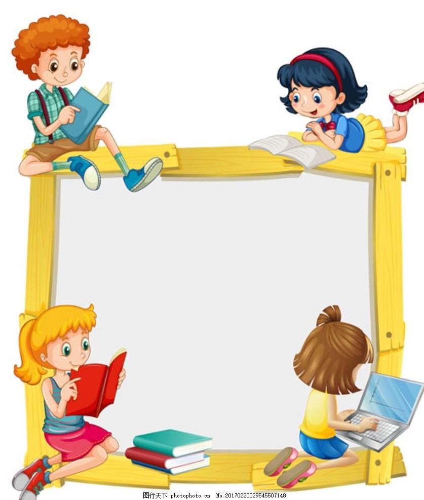 卡通儿童节看书的孩子框架 宝宝 宝贝 婴儿 幼儿园 小学生 中学生