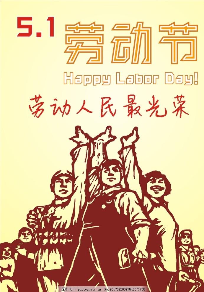 劳动节英文【相关词_五一劳动节英文】