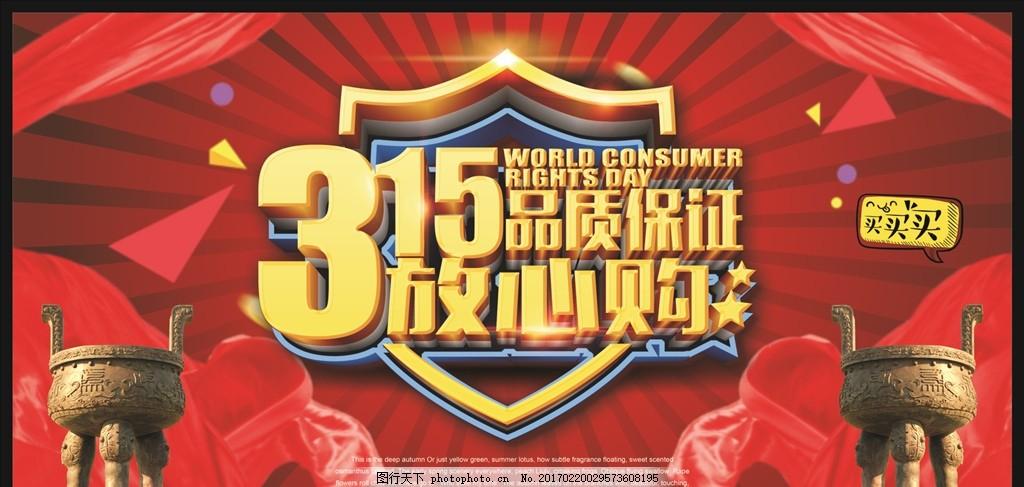 誠信315 消費者權益日 品質保障 三一五海報 誠信護航 打假活動