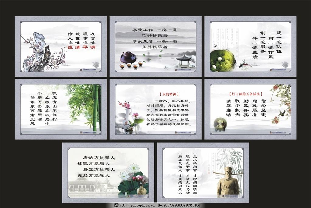 清正廉明文化展板 中国风 古典 古风 口号 水墨 山 古画 古典元素