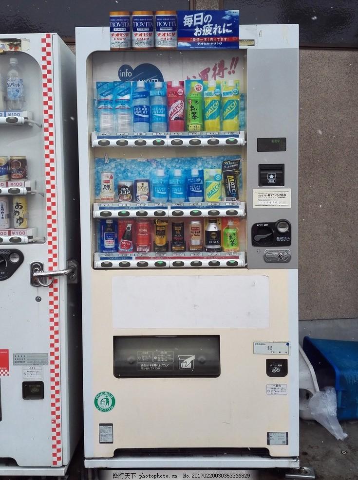 自动售货机 自动贩卖机 日本 机器 饮料 白色 自动售货机 摄影 餐饮