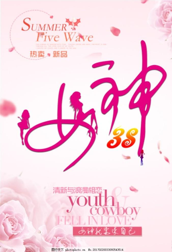 38女生节 妇女节设计 妇女节广告 妇女节背景 妇女节素材 妇女节活动