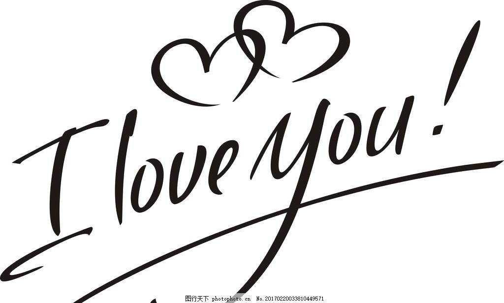 手绘love字体