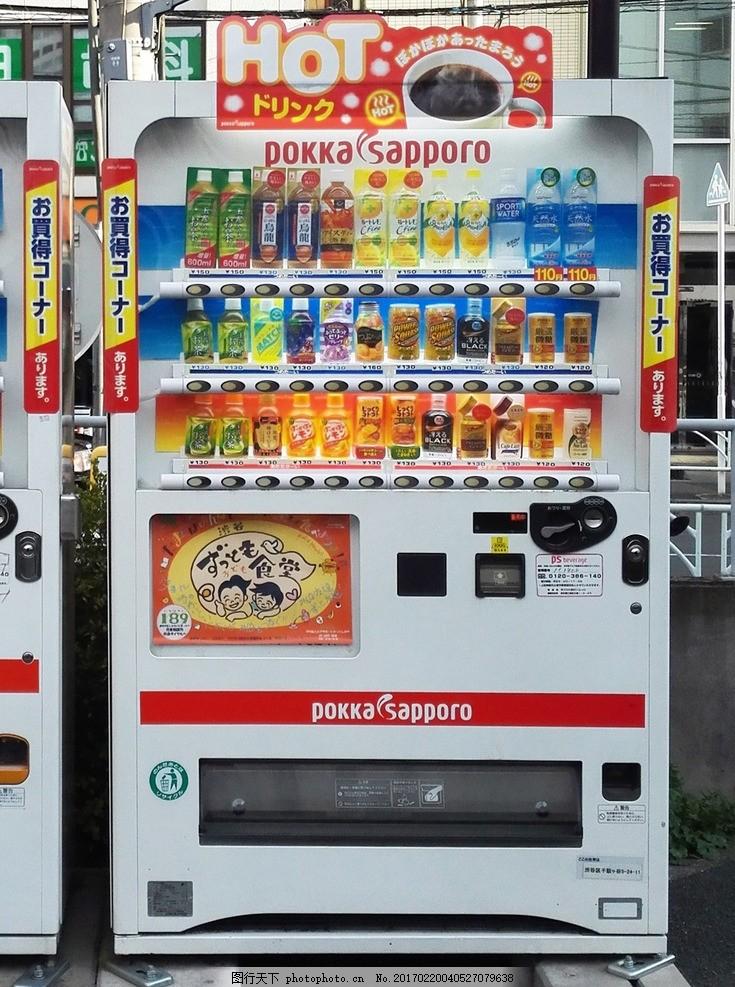 自动售货机 自动贩卖机 日本 机器 饮料 白色 自动售货机 摄影 餐饮美