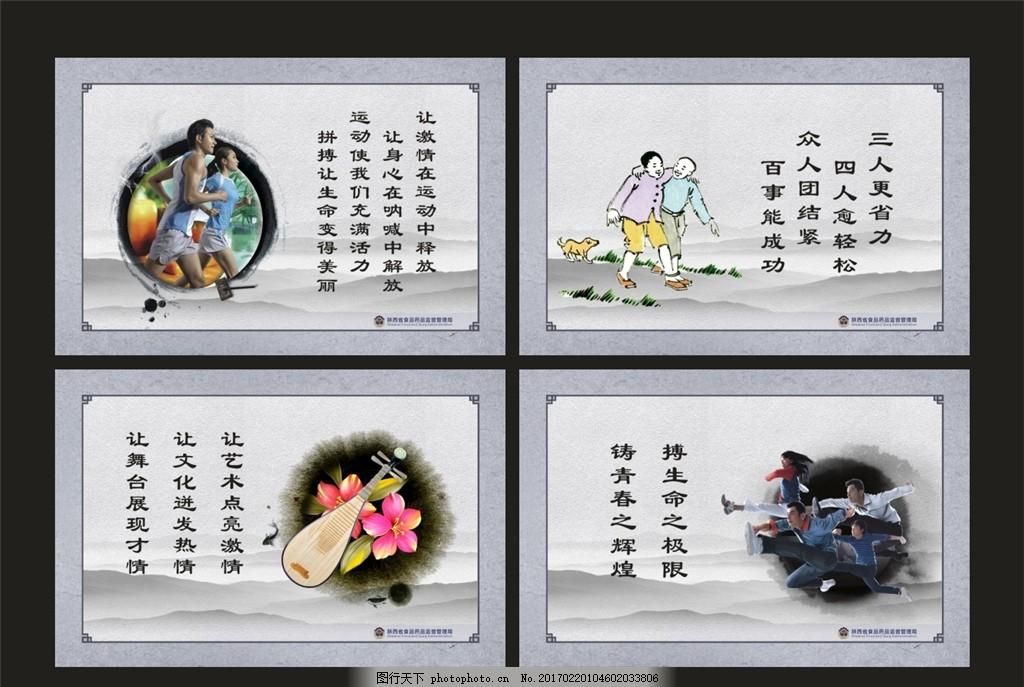 中国风体育文化古典展板 中国风 古典 古风 口号 水墨 山 古画 古典