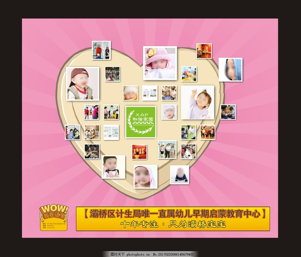 桃心爱心粉色照片墙 桃心 爱心 粉色海报 粉色 海报 幼儿园 早教 启蒙
