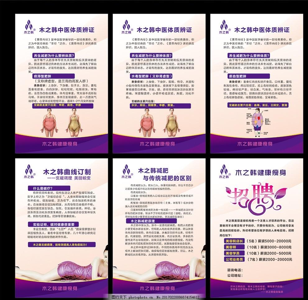 减肥店制度牌 木之韩 差生减肥 健康减肥 减肥术 化妆品 瘦身 招聘