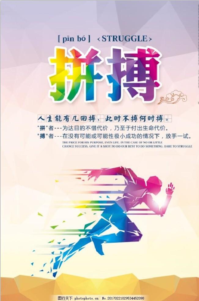 校园励志拼搏企业文化海报