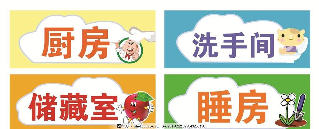 幼儿园门牌,幼儿园科室牌 卡通 厨房 储藏室 洗手间