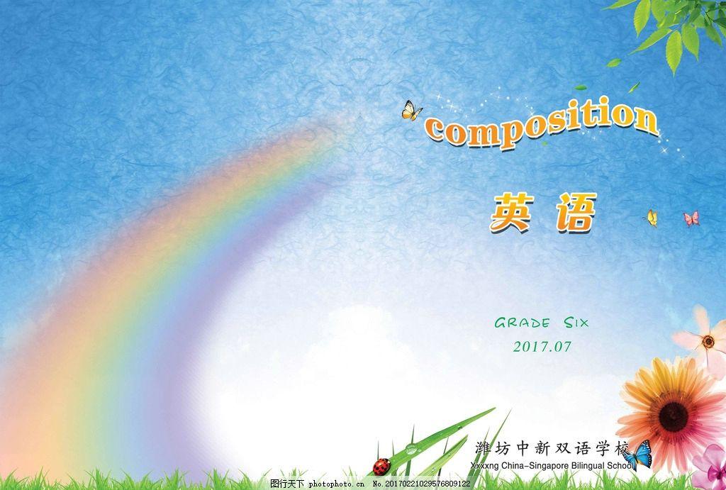 英语课本封面