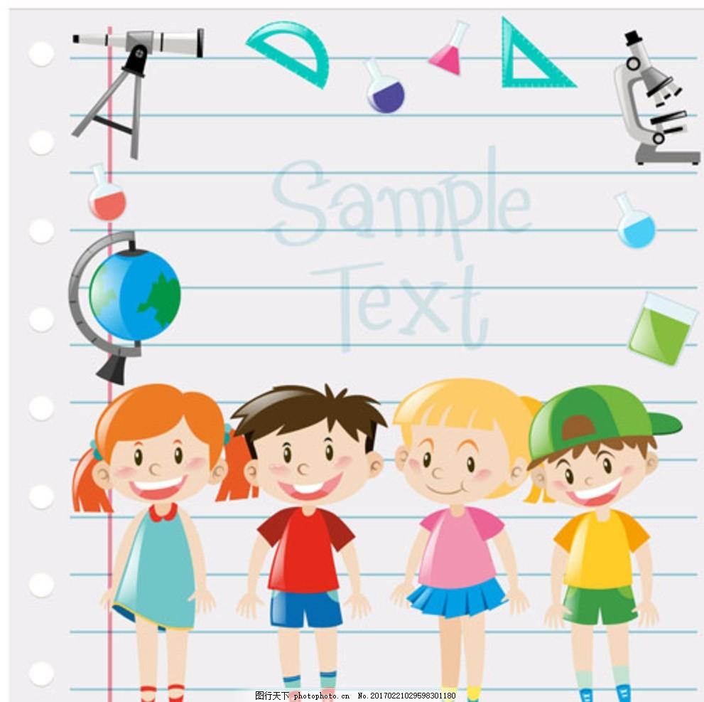 卡通儿童节快乐爱学习的孩子