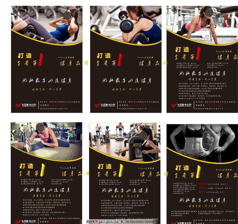 健身宣传单 健身俱乐部 健身运动 健身广告 健身画册 健身器材 健美
