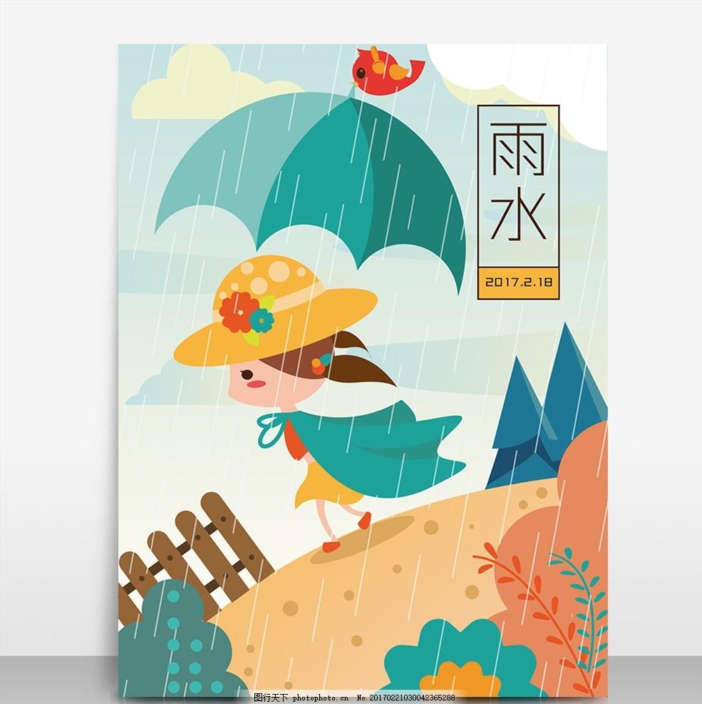 雨水节气海报 卡通 手绘 高清 插画 小鸟 小女孩 小黄帽 小花