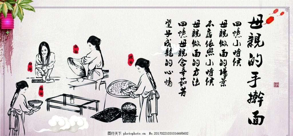 母亲的手擀面 人物 手绘 简介 中国风 海报