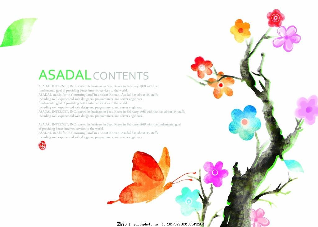 炫彩花卉 创意梅花 水彩花卉 蝴蝶 梅花 设计 广告设计 其他 300dpi p