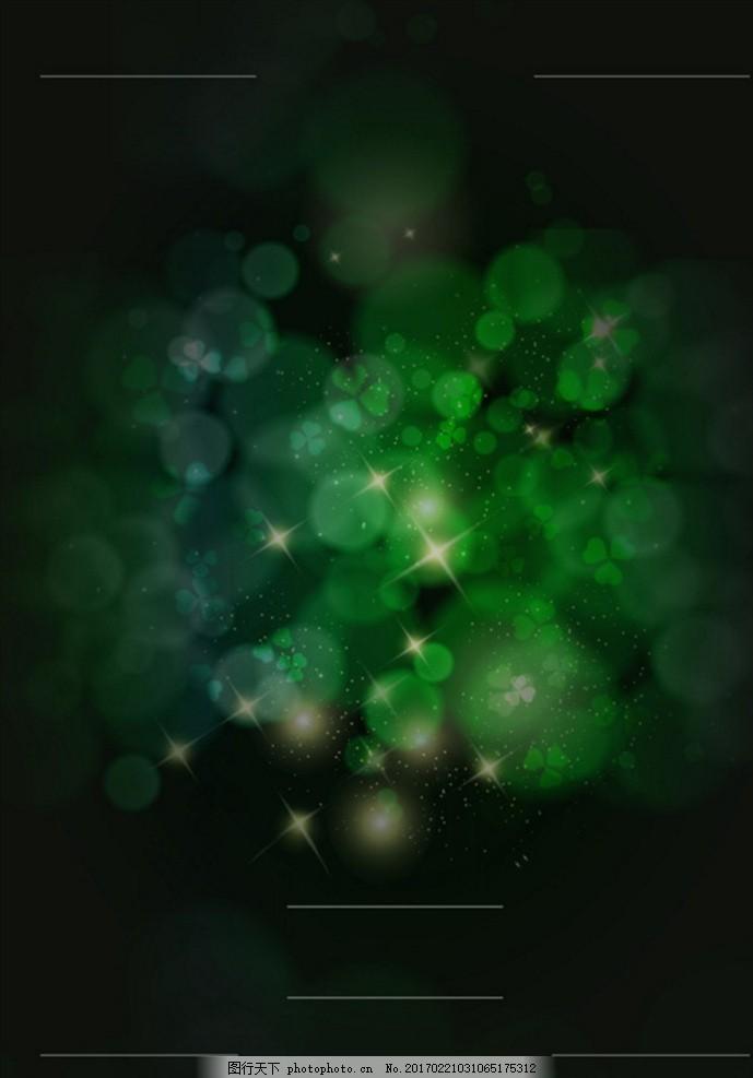 绿色背景 光点 炫酷 三叶草 幸运草 浪漫 主题