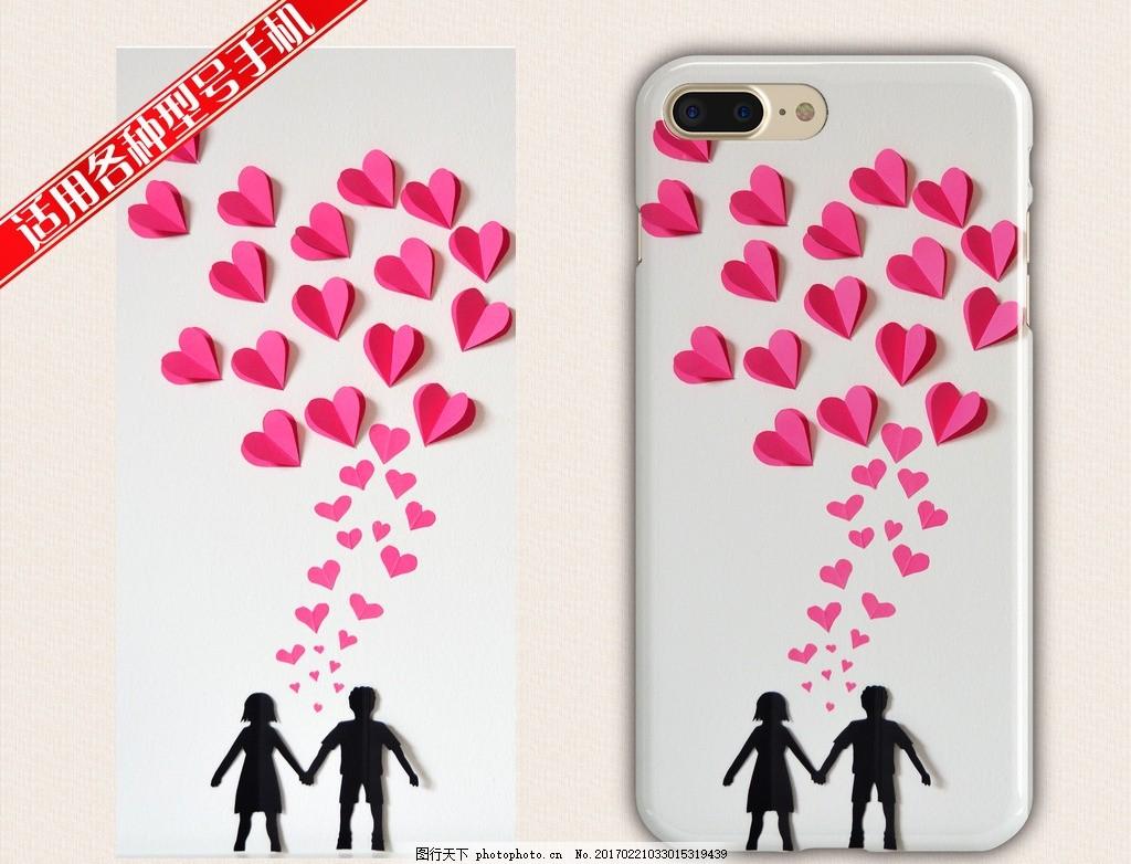 手机壳图案 手机壳 保护壳 保护 爱心 插画 卡通 手机壳图案 设计 psd