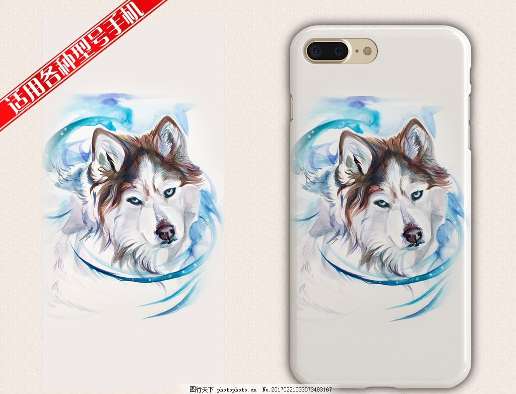 手机壳 保护壳 保护 酷炫 手绘 插画 卡通 手机壳图案 设计 psd分层