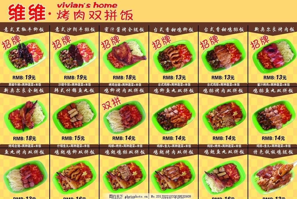 双拼饭 烤肉饭 快餐美食 盒饭 招牌饭 菜谱 菜单
