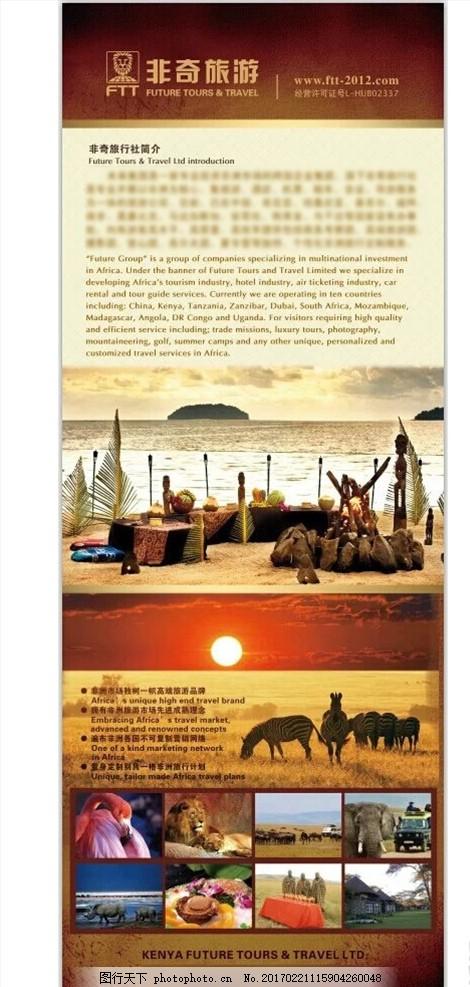 旅游展架 非洲 斑马 黄昏 高原 旅游 酒店 排版 太阳 金色 红色