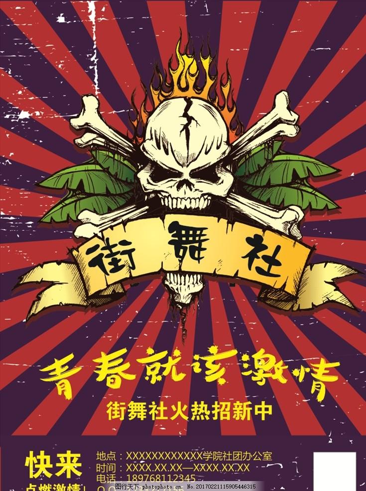 大学生社团海报街舞社招新海报