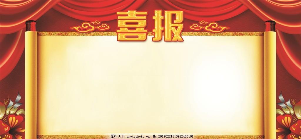 喜报背景 喜庆 喜报 背景 卷轴 海报 模板 素材 设计 广告设计 展板