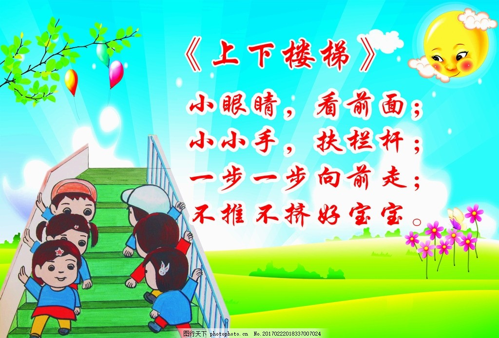 上下楼梯安全 幼儿园 展板 楼梯歌 动漫动画