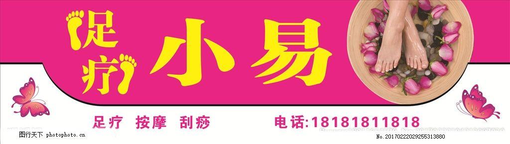 足疗招牌 足疗 足浴 按摩 粉色招牌 蝴蝶 足疗图 设计 广告设计 招贴